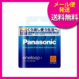 【メール便P】Panasonic パナソニック エネループ eneloop 単3形 4本パック(スタンダードモデル) BK-3MCC/4