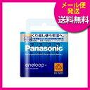 【メール便】Panasonic パナソニック エネループ eneloop 単4形 4本パック(スタンダードモデル) BK-4MCC/4