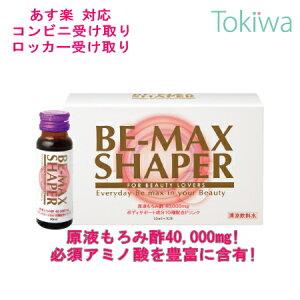 ビーマックス シェイパー 50ml×10本 原液もろみ酢+水溶性パールパウダー ショウガダイエット BE-MAX SHAPER 「ピンクリボン運動」を支援しています【あす楽対応】