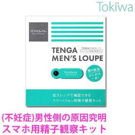 妊活 精子観察キット テンガメンズルーペ 不妊症 送料無料 スマートフォン用 日本製 TENGA