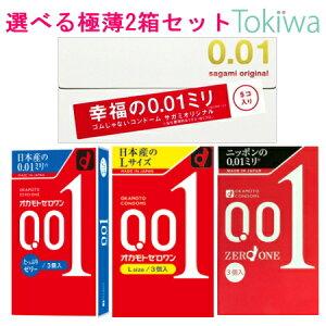 サガミオリジナル001コンドーム オカモトゼロワンコンドーム オカモトゼロワンたっぷりゼリーコンドーム オカモトゼロワンLサイズコンドーム 選べる0.01ミリ2箱セット sagamioriginal condom okamoto