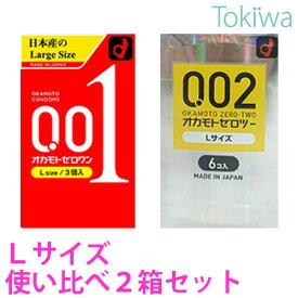 コンドーム condom Lサイズ2箱セット オカモト 001 ゼロワン Lサイズ 0.01 3個入りと オカモトゼロツー Lサイズ 6個入り 使い比べ2箱セット 避妊具 スキン こんどーむ