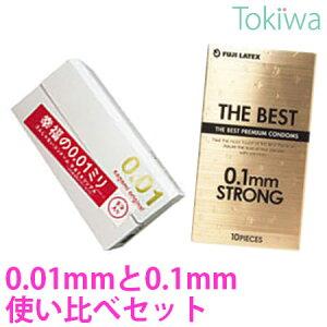 コンドーム condom/数量限定 サガミオリジナル001 ゼロゼロワン 5コ入と 0.1mmザ・ベストコンドームストロング 10コ入 0.01ミリのうすさと厚さ0.1ミリの 使い比べ2箱セット condom【配達日時指定