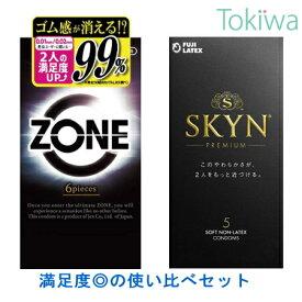 【新触感使い比べ2箱】ZONE 6個入+SKYN 5個入 プライバシ2重梱包 送料無料 避妊具 ゾーン アイアール コンドーム セット こんどーむ ジェクス 不二ラテックス condom