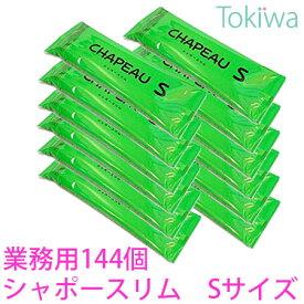 コンドーム Sサイズ シャポースリムS144コ入 業務用お得パック 不二ラテックス 大容量コンドーム144枚入 激安 避妊具【あす楽対応】