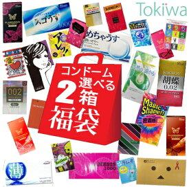 コンドーム こんどーむ 【0.02も選べる】選べる福袋×2箱 メール便 送料無料 避妊具 セット