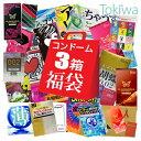 コンドーム condom 3箱 お楽しみ 福袋 アソート潤滑ゼリー1個オマケ!送料無料♪ 避妊具 スキン こんどーむ セット【…