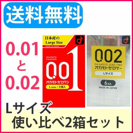 コンドーム condom Lサイズ2箱セット オカモト 001 ゼロワン Lサイズ 0.01 3個入りと オカモト うすさ均一 0.02 ゼロツー Lサイズ 6個入り 使い比べ2箱セット 避妊具 スキン こんどーむ