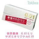 コンドーム condom/数量限定 サガミオリジナル001 5コ入 ゼロゼロワン 体にやさしいポリウレタン素材!0.01ミリのうす…