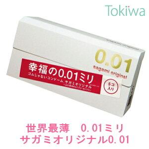 コンドーム condom/数量限定 サガミオリジナル001 5コ入 ゼロゼロワン 体にやさしいポリウレタン素材!0.01ミリのうすさを実現!sagami original【RCP】 こんどーむ ゴムの日 56 薄い うすい