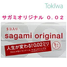 サガミオリジナル 002 5個入 コンドーム sagamiオリジナル 0.02 メール便 送料無料 避妊具 こんどーむ サガミ sagami