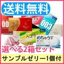 【0.02も選べる】コンドーム選べる福袋×2箱+アソートゼリー1個付 condom