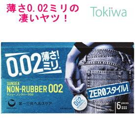 コンドーム こんどーむ サンシー ノンラバー 002 (6コ入) メール便 送料無料 避妊具