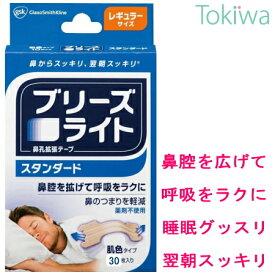【宅配便配送】ブリーズライト 肌色 スタンダード レギュラー 30枚 グラクソ・スミスクライン簡単 貼るだけで、鼻孔を拡げて呼吸をラクにします。いびき防止に