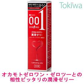 オカモトゼロワン潤滑ゼリー 50g ゼリータイプ コラーゲン・ヒアルロン酸配合【RCP】