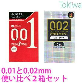 コンドーム condom/オカモト 001 ゼロワン 0.01 3個入と オカモト ゼロツー 0.02 6個入 使い比べ2箱セット condomこんどーむ 避妊具 スキン