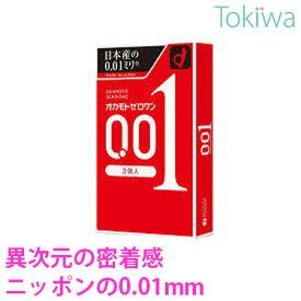 コンドーム こんどーむ オカモト001 ゼロワン (0.01) 3コ入 メール便 送料無料 避妊具