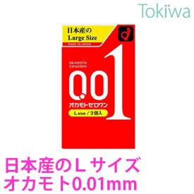 コンドーム こんどーむ オカモト001 ゼロワン Lサイズ 0.01 (3コ入) メール便 送料無料 避妊具