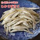 わかさぎ煮干 天日干したカルシウム豊富な霞ヶ浦産ワカサギの煮干し 人気の川魚ワカサギ