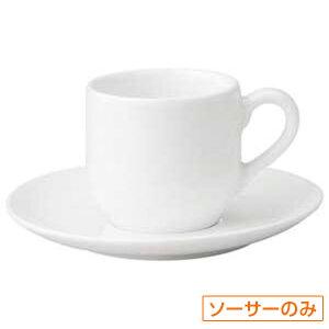 LSP 軽量 デミタス受皿 (皿のみ) 洋食器 コーヒーカップ・ティーカップ・ソーサー・ポット デミタスカップソーサー 強化磁器 業務用 カフェ レストラン ホテル 白 白い食器 27-578-737-ka