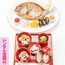お食い初め 料理セット 鯛特大【レンタル食器付き】│百日祝い(100日祝い)に鯛(たい)や蛤(はまぐり)他、歯固…