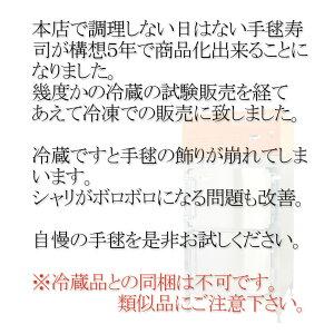 【お取り寄せ手毬寿司】虎ふぐ手毬寿司/冷蔵寿司/てまり寿司/手鞠寿司
