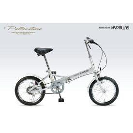 マイパラス M-101 16インチ 折畳自転車 シルバー