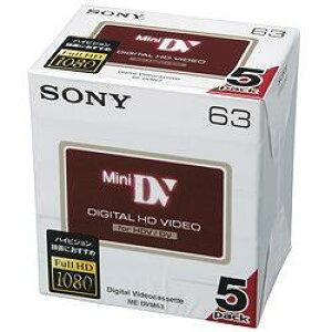 ソニー 5DVM63HD ミニDVカセット ICメモリーなし 63分 5本
