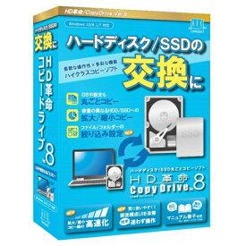 アーク情報システム HD革命/CopyDrive Ver.8 通常版