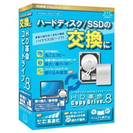 アーク情報システム HD革命/CopyDrive Ver.8 乗り換え/優待版