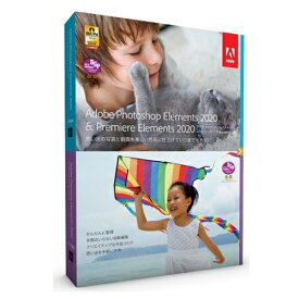 Adobe Photoshop Elements 2020 & Premiere Elements 2020 日本語版 Windows/Macintosh版