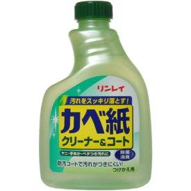 リンレイ カベ紙クリーナー&コート 付替用 400ml