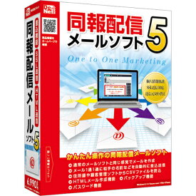 デネット 同報配信メールソフト5