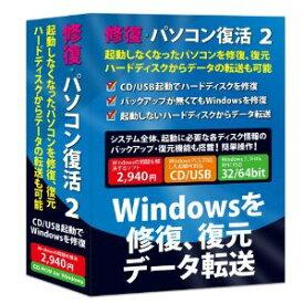 フロントライン 修復・パソコン復活 2