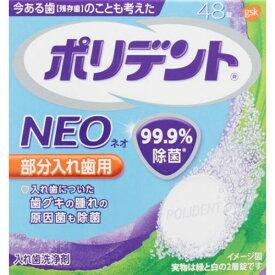 アース製薬 ポリデントNEO 入れ歯洗浄剤 48錠