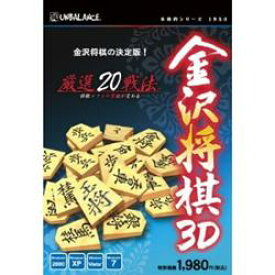アンバランス 本格的シリーズ 金沢将棋3D 新・パッケージ版 Win