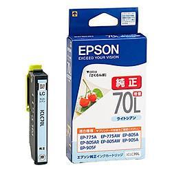 エプソン ICLC70L 純正 インクカートリッジ ライトシアン 増量タイプ