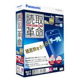 パナソニック 読取革命Ver.15 製品版