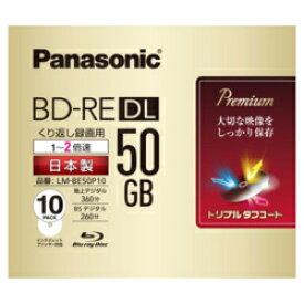 パナソニック LM-BE50P10 録画用 BD-RE DL 50GB 繰り返し録画 プリンタブル 2倍速 10枚