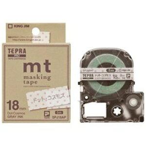 キングジム テプラPRO マスキングテープ「mt」ラベル ドット・コスモス グレー文字 18mm SPJ18AP