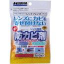ハクバ KMC-62 レンズ専用防カビ剤 レンズフレンズ