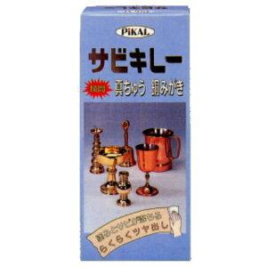 日本磨料工業 ピカール サビキレー 真ちゅう・銅みがき 80g