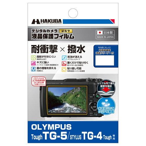 ハクバ OLYMPUS Tough TG-5 /STYLUS TG-4 Tough 専用 液晶保護フィルム 耐衝撃タイプ