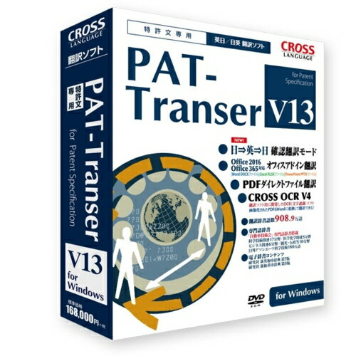クロスランゲージ PAT-Transer V13 for Windows