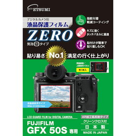 エツミ E-7352 FUJIFILM GFX50S専用 液晶保護フィルム