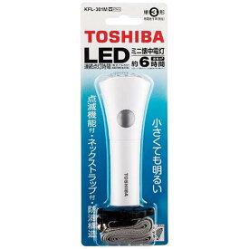 東芝 KFL-301M-W(ホワイト) LED懐中電灯