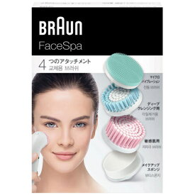 ブラウン 80-MV 洗顔ブラシ 顔用脱毛器(ブラウンフェイス)用 4種詰め合わせ