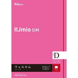 IIJ IIJmioウェルカムパック(タイプD) データ通信SIM SMS対応 マルチSIM IM-B245