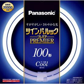 パナソニック FHD100ECWL ツインパルックプレミア 100形 クール色