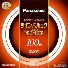 パナソニック FHD100ELL ツインパルックプレミア 100形 電球色